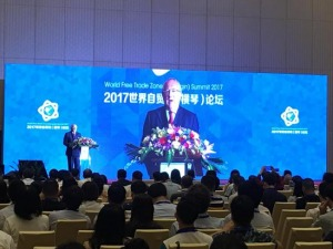 Free Trade Zone Summit to Share Ideas in Zhuhai