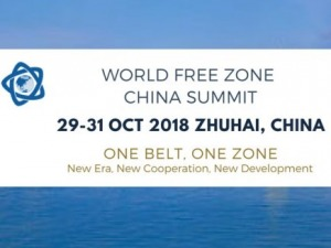 A Worldwide Conference of Free Zones Is to Kick Off in Zhuhai, China